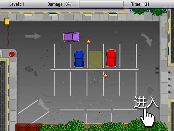 倒车游戏 停车场